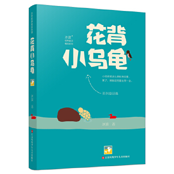 冰波经典童话:花背小乌龟