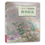 户冢贞子的绝美刺绣:香草时光