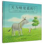 信谊世界精选图画书-天为啥是蓝的?