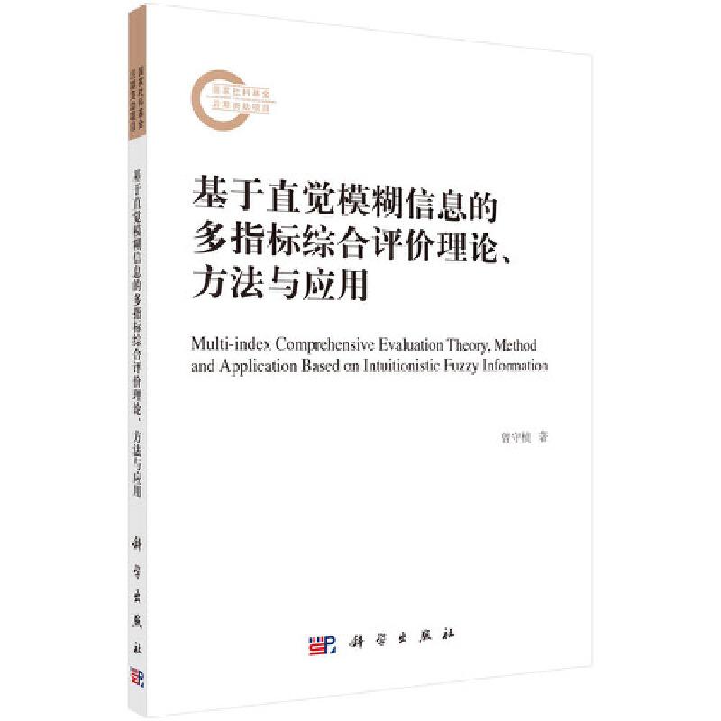 基于直觉模糊信息的多指标综合评价理论、方法与应用