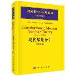 现代数论导引(第2版影印版)(精)/国外数学名著系列
