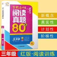 2019新版 百校名师新概念阅读真题80篇三3年级红版上下册小学语文三年级阅读训练80篇