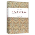 宋词三百首鉴赏辞典(精)/中华诗文鉴赏典丛