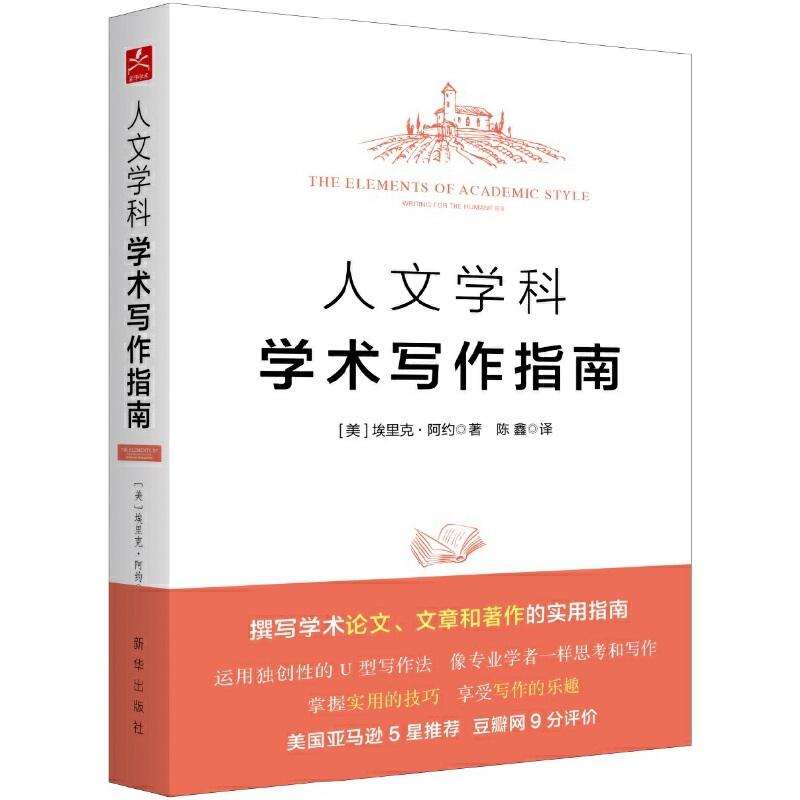 人文学科学术写作指南撰写学术论文、文章和著作的实用指南