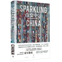 改变中国 : 经济学家的改革记述
