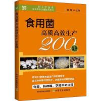 食用菌高质高效生产200题 中国农业出版社