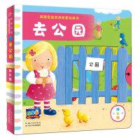 英国宝宝双语探索玩具书:去公园