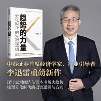 趋势的力量:分化时代的投资逻辑 李迅雷 著 中国经济与资本市场的各种趋势 李峰、裘国根、秦朔、王国斌、但斌推荐