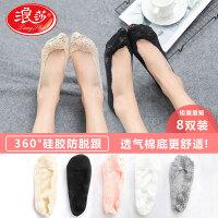 【1件3折】【8双装】浪莎蕾丝船袜女四季薄款纯棉袜底浅口隐形硅胶防滑夏天袜子女短袜