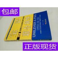 [二手旧书9成新]宝洁与联合利华 /马宁 中国经济出版社