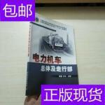 [二手旧书9成新]高等职业教育电力机车专业十二五规划教材:电力?