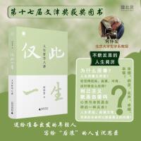 仅此一生 人生哲学八讲 广西师范大学出版社