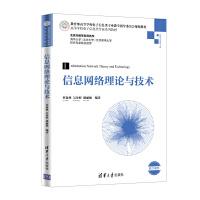 信息网络理论与技术