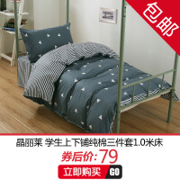 【领券立减50】晶丽莱 上下铺纯棉三件套 纯棉1.0米宿舍被套床单学生床品套件