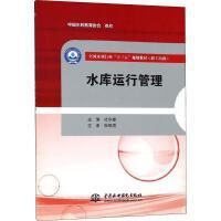 水库运行管理 中国水利水电出版社