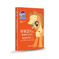 小马宝莉.苹果嘉儿和被调包的日记(中英双语版)