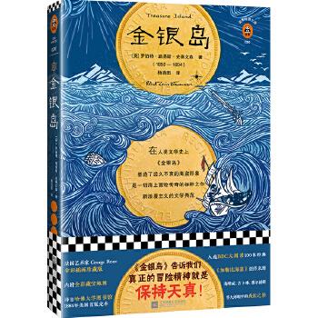 金银岛(pdf+txt+epub+azw3+mobi电子书在线阅读下载)