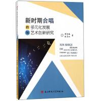 新时期合唱的多元化发展与艺术创新研究 黄智敏,陈志红 9787564743147