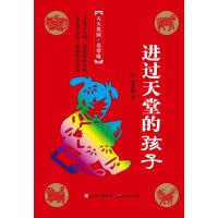 进过天堂的孩子(冰心奖主创者;《山林童话》荣获2011年冰心儿童图书奖;她的《野葡萄》陪伴着一代代人长大,誉满世界。)