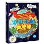 不可不知的地球(给小学生的趣味地理,探索地球运转的奥秘)