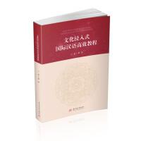 文化浸入式国际汉语高效教程