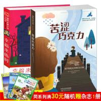 幸福来临时+苦涩巧克力 国际大奖小说2册 国际安徒生奖提名奖 三四五六年级中小学生课外书成长小说 6-14岁青少年儿童