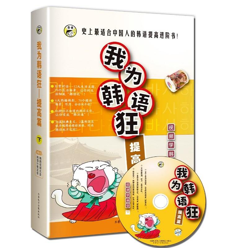 我为韩语狂:提高篇(下) 韩语口语零起点入门、日常生活、娱乐休闲、精彩话题、旅游、社交、职场、商贸、出国这套书就够用!(赠MP3光盘)—昂秀外语