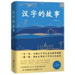 汉字的故事:典藏版(豆瓣超15万读者追捧,8.2高分评论!)