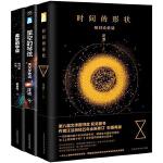 科学声音系列:时间的形状+柔软的宇宙+星空的琴弦(套装共3册)