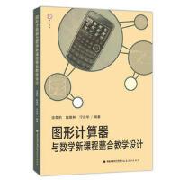 梦山书系 图形计算器与数学新课程整合教学设计(货号:TU) 涂荣豹,陶维林,宁连华著 9787533464486 福建