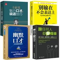 全4册 别输在不会表达上 幽默与口才 跟任何人都能聊得来沟通心理学 卡耐基魅力口才训练与沟通社交说话技巧的书籍 畅销书