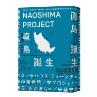 包邮台版 直岛诞生 地区再生 企业营销 艺术实验 秋元雄史Yuji Akimoto著 9789862357170