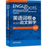 英语词根与单词的说文解字 新版 外语教学与研究出版社