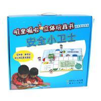 """叽里呱啦立体玩具书---安全小卫士(适合3-6岁,""""赠""""指导光盘;是国内专家为中国宝宝研发的亲子立体玩具书,激发宝宝主"""