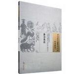 备急灸法・中国古医籍整理丛书