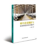 奶牛营养调控与粗饲料高效利用关键技术