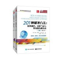 201�N破冰方法:促�M融合、活�S�夥张c�嵘淼挠腥せ�樱ㄉ�、下�裕�(修�本)