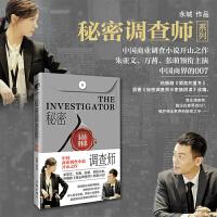 秘密调查师3 家族阴谋 作家出版社
