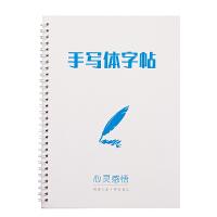 小清新硬笔手写体漂亮字体字帖大学生成人行楷速成男女生钢笔练字