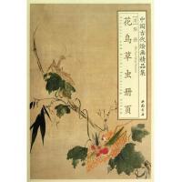 花鸟草虫册页/中国古代绘画精品集