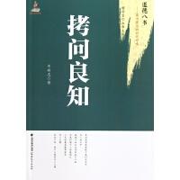 拷问良知/道德八书