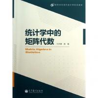 统计学中的矩阵代数(高等学校现代统计学系列教材) 方开泰//陈敏|主编:方开泰