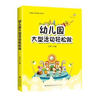 幼儿园大型活动轻松做(梦山书系)