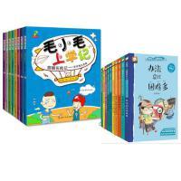 恐龙小Q正版全8册 毛小毛上学记 我和爸妈是朋友小屁孩成长记小学生少儿读物一二三年级课外读阅读儿童书籍读物注音版6-7