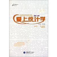 爱上统计学(中译本第2版) (美)尼尔・J.萨尔金德|译者:史玲玲