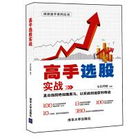高手选股实战 畅销书籍 股票期货 指数基金投资指南 股市趋势技术分析书籍 股票公式攻略书籍 投资者的未来 基金定投书本