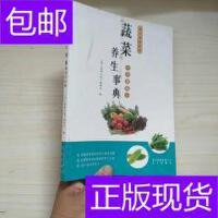 [二手旧书9成新]同仁堂养生馆 蔬菜养生事典(升级版) /同仁堂养