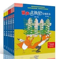 丽声北极星分级绘本(级+第二级+第三级)上下册全套36本小学英语新课标同步课外阅读英语书籍 小学英文绘本故事书