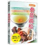 食疗 张群湘,陈佩贤 湖北科学技术出版社新华书店正版图书