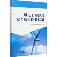风电工程建设安全质量作业标准(1-6) 中国电力出版社